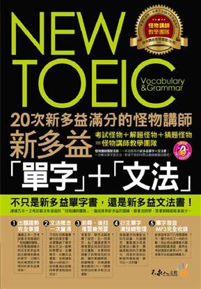 20次新多益滿分的怪物講師 NEW TOEIC新多益單字+文法