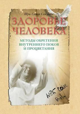 Zdorove Cheloveka. Metody Obreteniya Vnutrennego Pokoya I Protsvetaniya