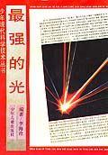 最强的光 少年现代科学技术丛书