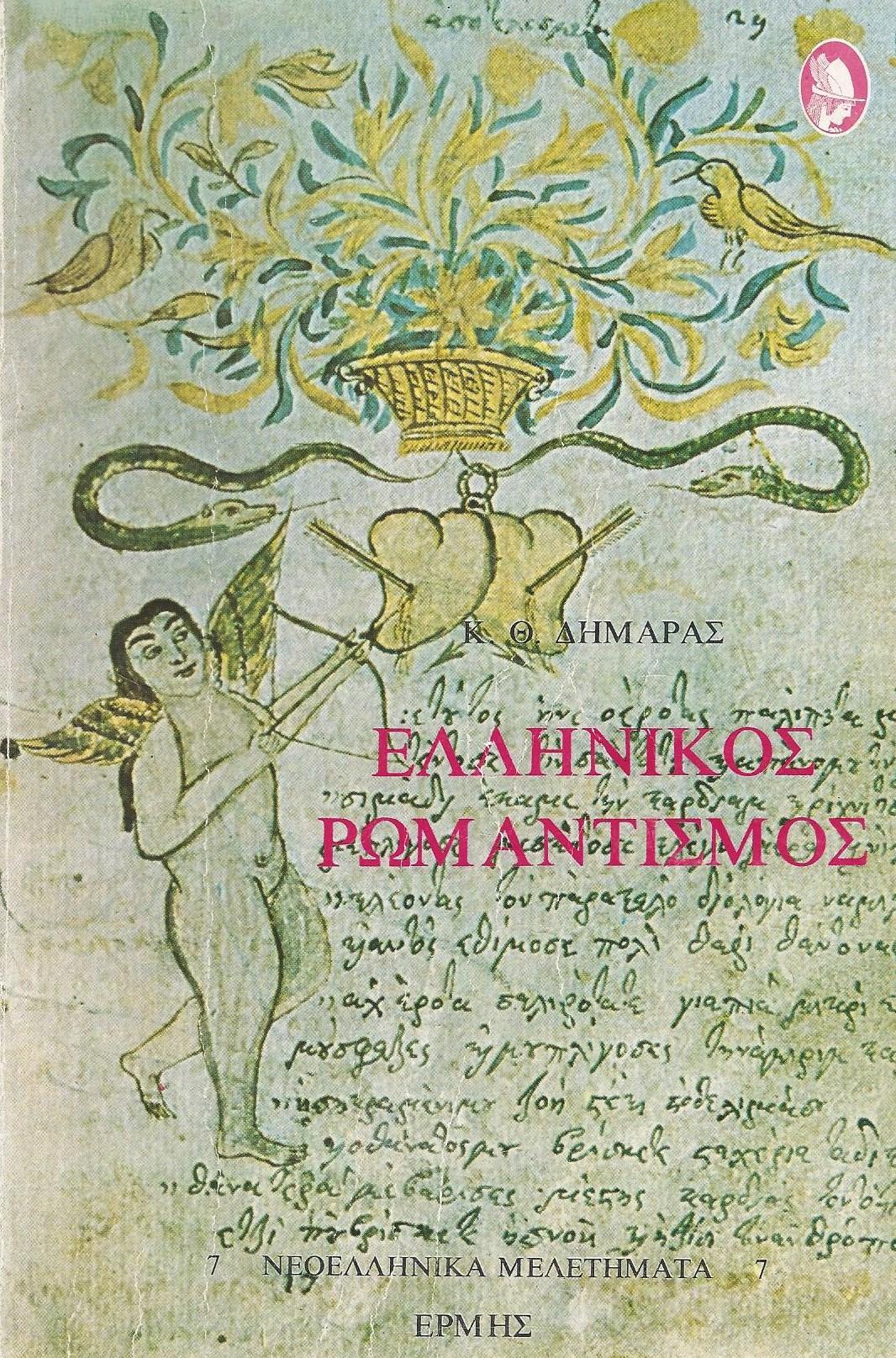 Ελληνικός ρωμαντισμός