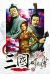 三國游俠傳(10)