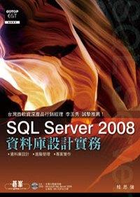 SQL Server 2008資料庫設計實務