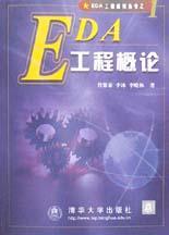 EDA工程概论
