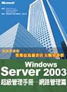 Windows Server 2003 超級管理手冊-網路管理篇