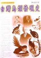台灣鳥類發現史