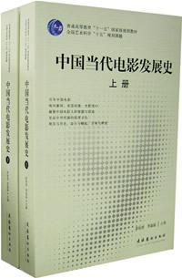 中國當代電影發展史