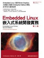 Embedded Linux 嵌入式系統開發實務 第二版