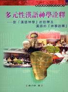多元性漢語神學詮釋