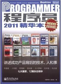 程序员2011精华本