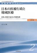 日本の医療行政と地域医療