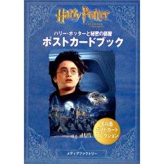 ハリー・ポッターと秘密の部屋ポストカードブック