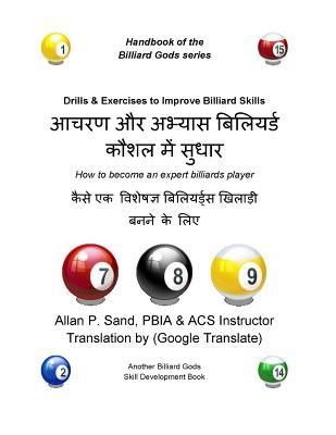 Drills & Exercises to Improve Billiard Skills (Hindi)