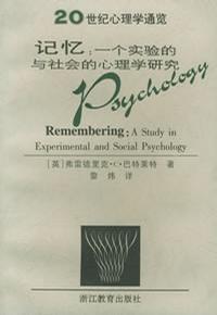记忆(一个实验的与社会的心理学研究)