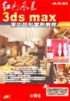 3ds max室內設計實例教程 (家居篇)(3CD)