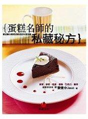 蛋糕名師的私藏秘方