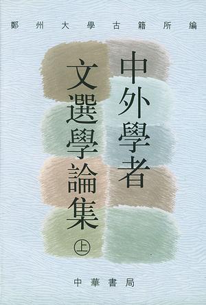 中外学者文选论集
