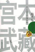 宫本武藏1