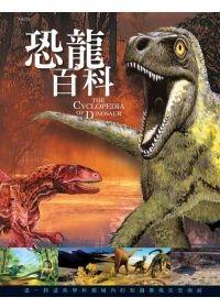 恐龍百科─彩圖百科系列
