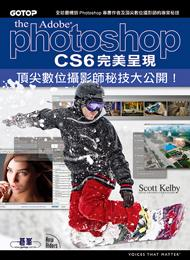 Photoshop CS6完美呈現
