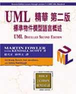 UML精華