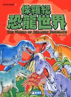 侏羅紀恐龍世界