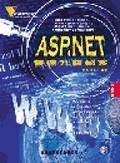 ASP.NET 快速升級秘笈