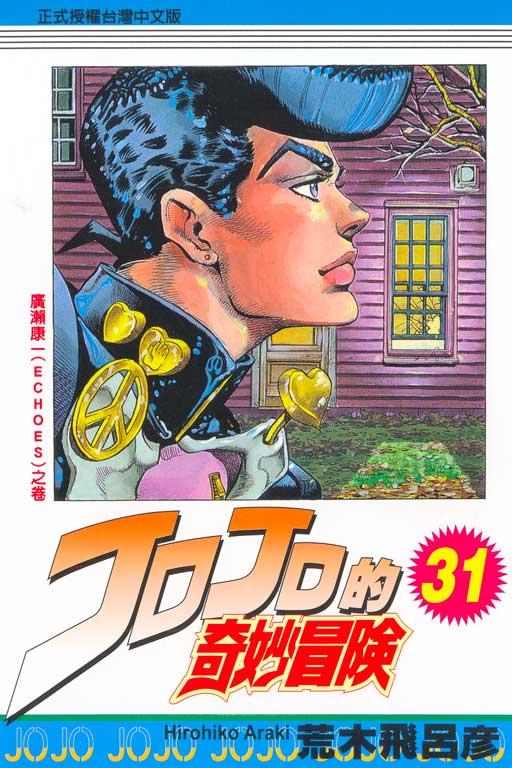 JOJO的奇妙冒險 31