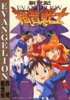 Evangelion四格新世紀