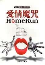 愛情魔咒 HomeRun