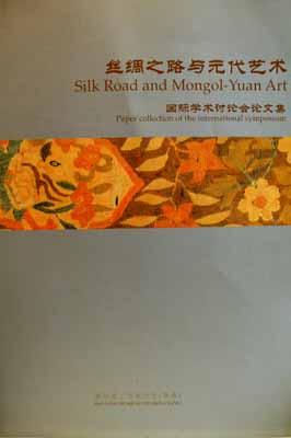 絲綢之路與元代藝術