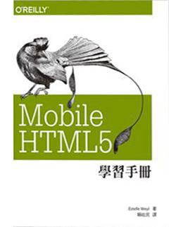 Mobile HTML5 學習�...