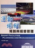 運動場館規劃與經營管理