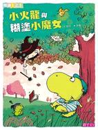小火龍與糊塗�...