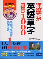 速學系英語單字基礎1000(書+MP3)