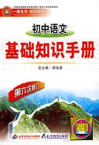初中语文基础知识手册/基础知识手册丛书