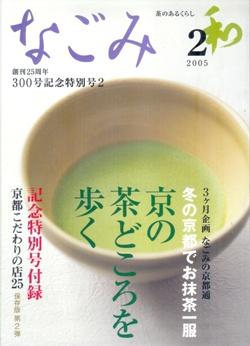 なごみ 2005-02