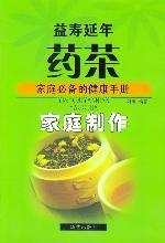 益寿延年药茶家庭制作