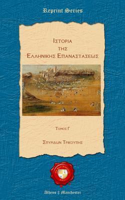 Istoria tis Ellinikis Epanastaseos