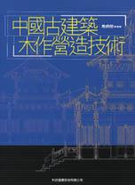 中國古建築木作營造技術