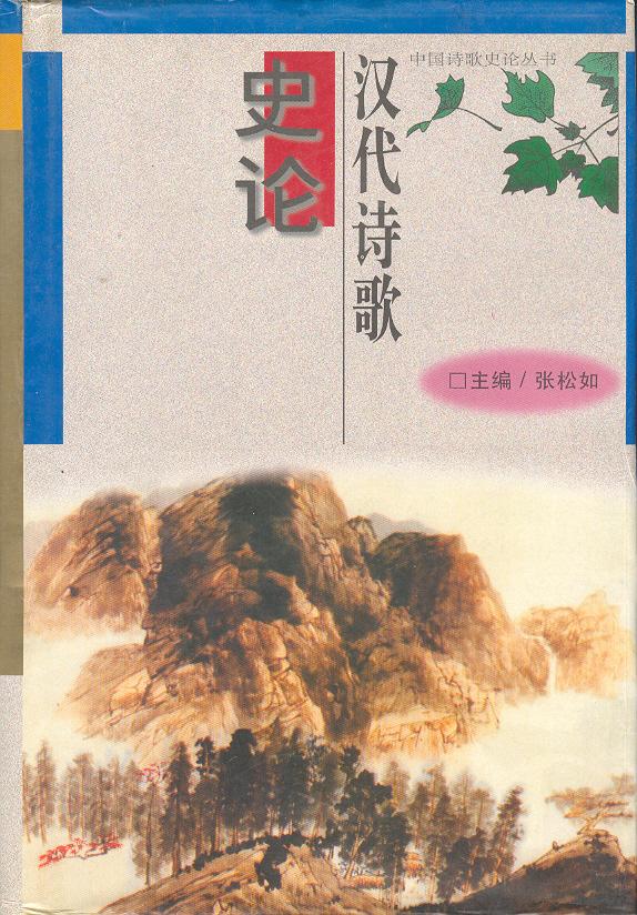 汉代诗歌史论