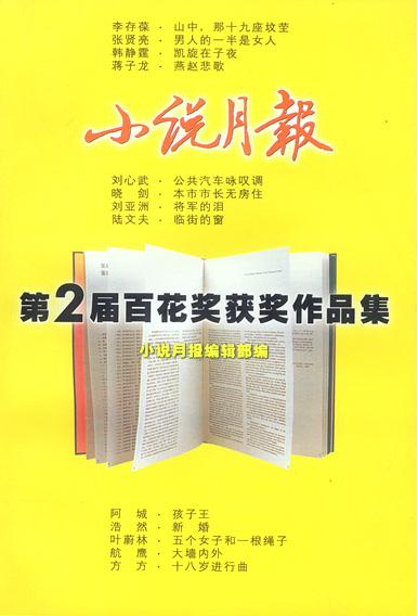 小说月报第 2 届百花奖获奖作品集