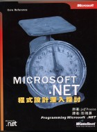 Microsoft .NET程式設計深入探討