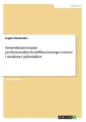Sovershenstvovanie professionaljno-kvalifikacionnogo sostava i struktury pabotnikov