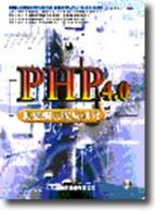 PHP 4.0 動態網頁徹底研究