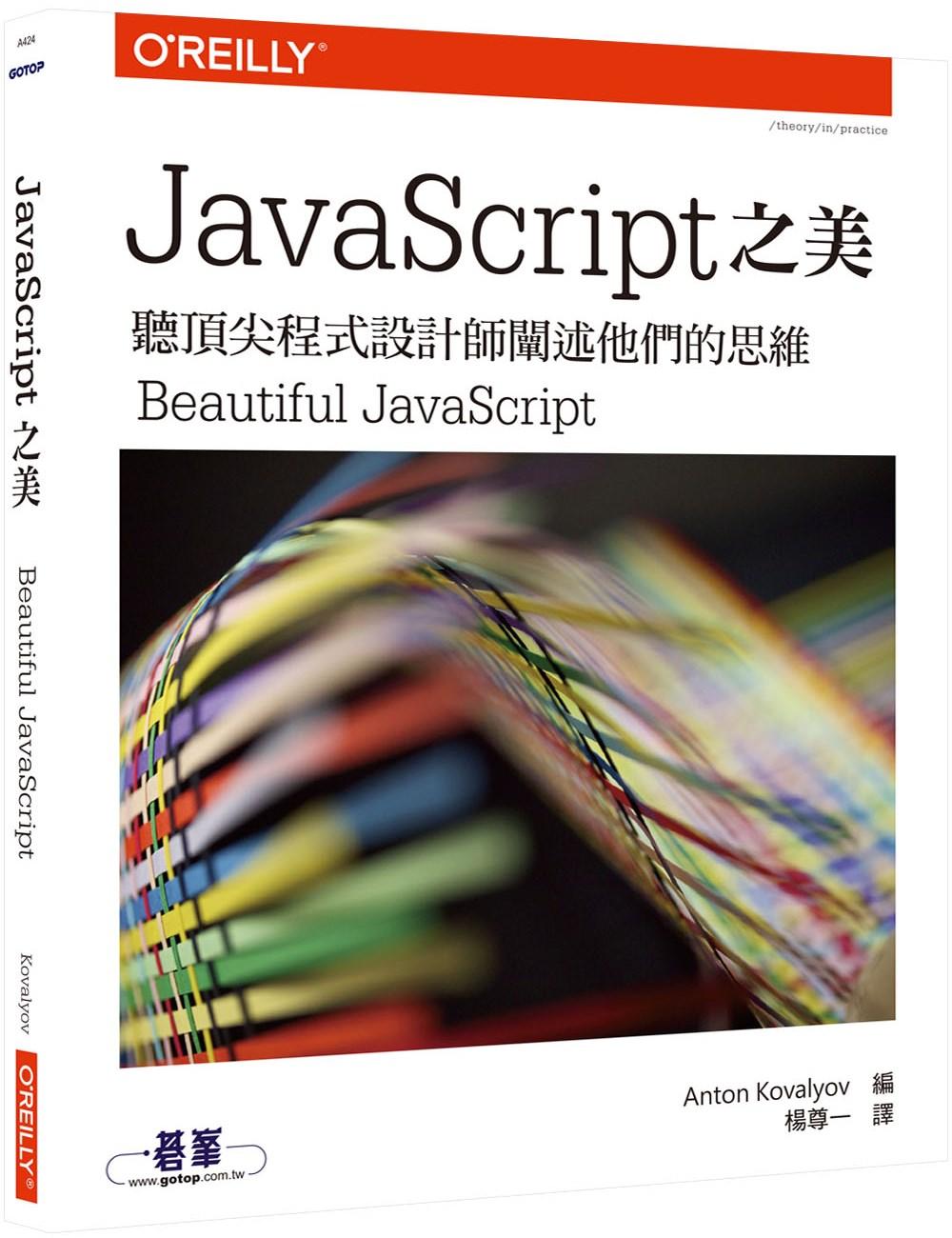 JavaScript 之美