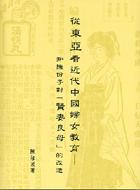 從東亞看近代中國婦女教育