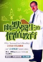 幽默醫生的價值教育