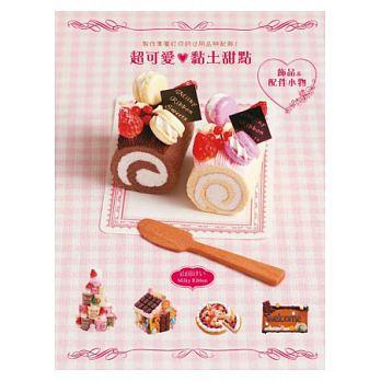 超可愛黏土甜點飾品&配件小物