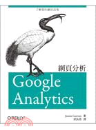 Google Analytics 網頁分析