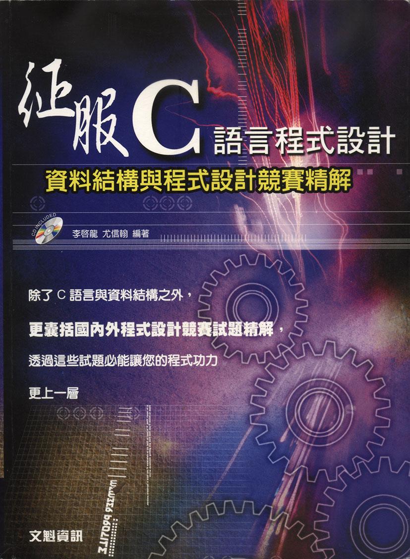 征服C 語言程式...